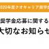 大切なお知らせ202004